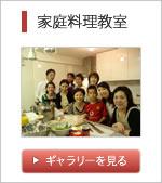 家庭料理教室の写真ギャラリー