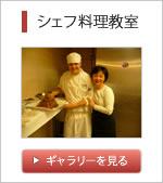 シェフ料理教室の写真ギャラリー