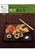 秘伝のレシピで若返る 韓国美人食